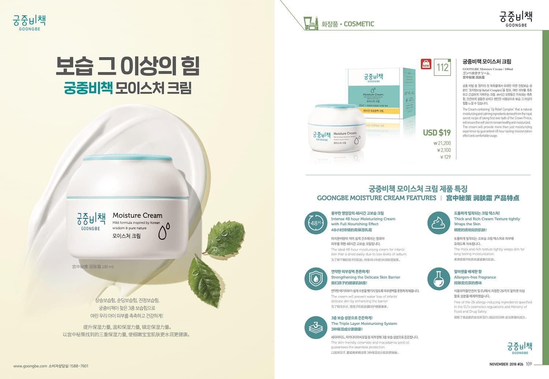 GOONGBE Moisture Cream _Skincare Product_
